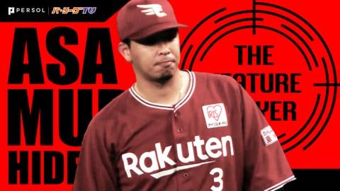 《THE FEATURE PLAYER》E浅村 球際の強さ、軽やかでオシャレな守備まとめ