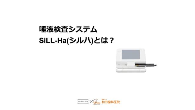 唾液検査用装置 SiLL-Haとは?(測定原理と効果的な使用方法)