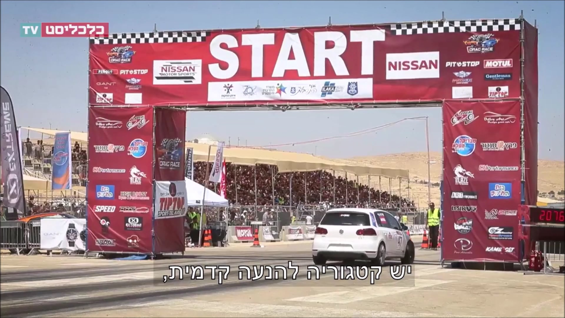 איתן הפקות הרימה את הנגב בהפקת מרוץ מכוניות מהגדולים בישראל