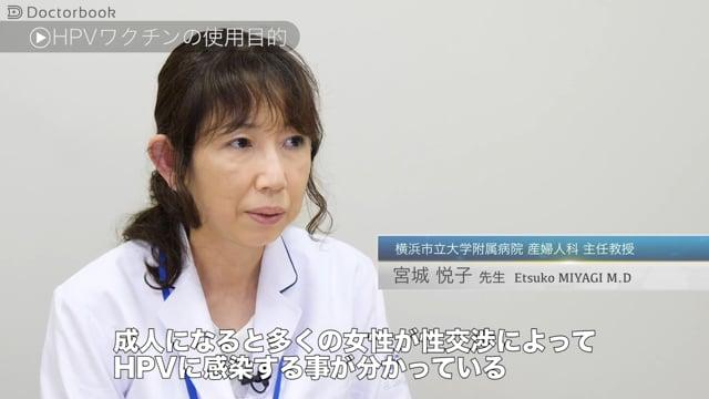 宮城 悦子先生:HPVワクチンによる子宮頸がん予防:効能や効果、副作用は?