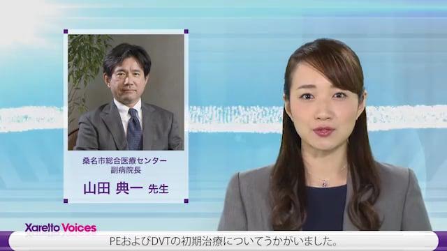 山田 典一先生:VTE初期治療の重要性とリバーロキサバンの有用性