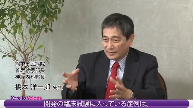 橋本 洋一郎先生:第Ⅲ相臨床試験とリアルワールドでの一貫性