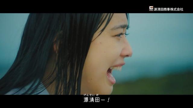 【CM】源清田 有機天津甘栗 30秒/出演 岡田佑里乃