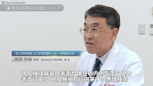 岡部 和倫先生:悪性胸膜中皮腫とは?原因の8割はあの物質!症状や治療法について