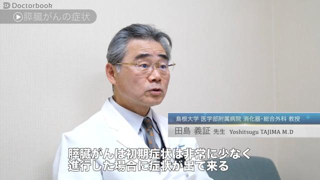 田島 義証先生:初期症状はほとんど無し!膵臓がんの症状とは?膵臓がん高リスクの人はどんな人?詳しい検査法と治療法とは?