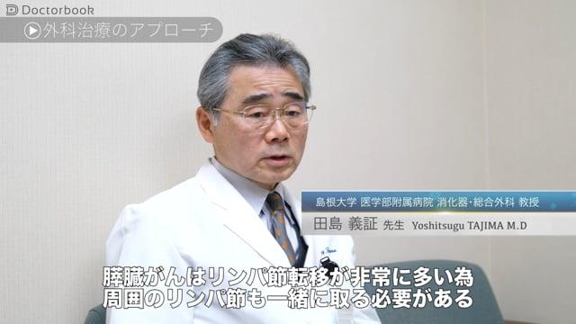 田島 義証先生:膵臓がんの外科治療は開腹手術?腹腔鏡手術?「チーム医療」を推進する膵臓疾患特殊外来の取り組みとは?