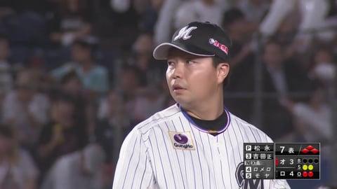 【7回表】 マリーンズ・松永 満塁のピンチを切り抜けリードを守りきる!! 2019/8/30 M-B