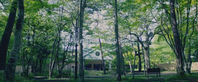 星のリゾート | 軽井沢ホテルブレストンコート ブランドTVCM2019