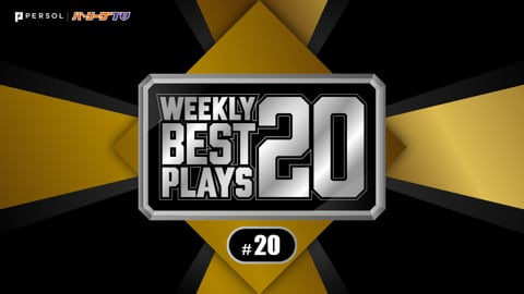 【2019】WEEKLY BEST PLAYS 20 #20(8/27〜9/1)先週の試合から20のベストプレーを配信!!