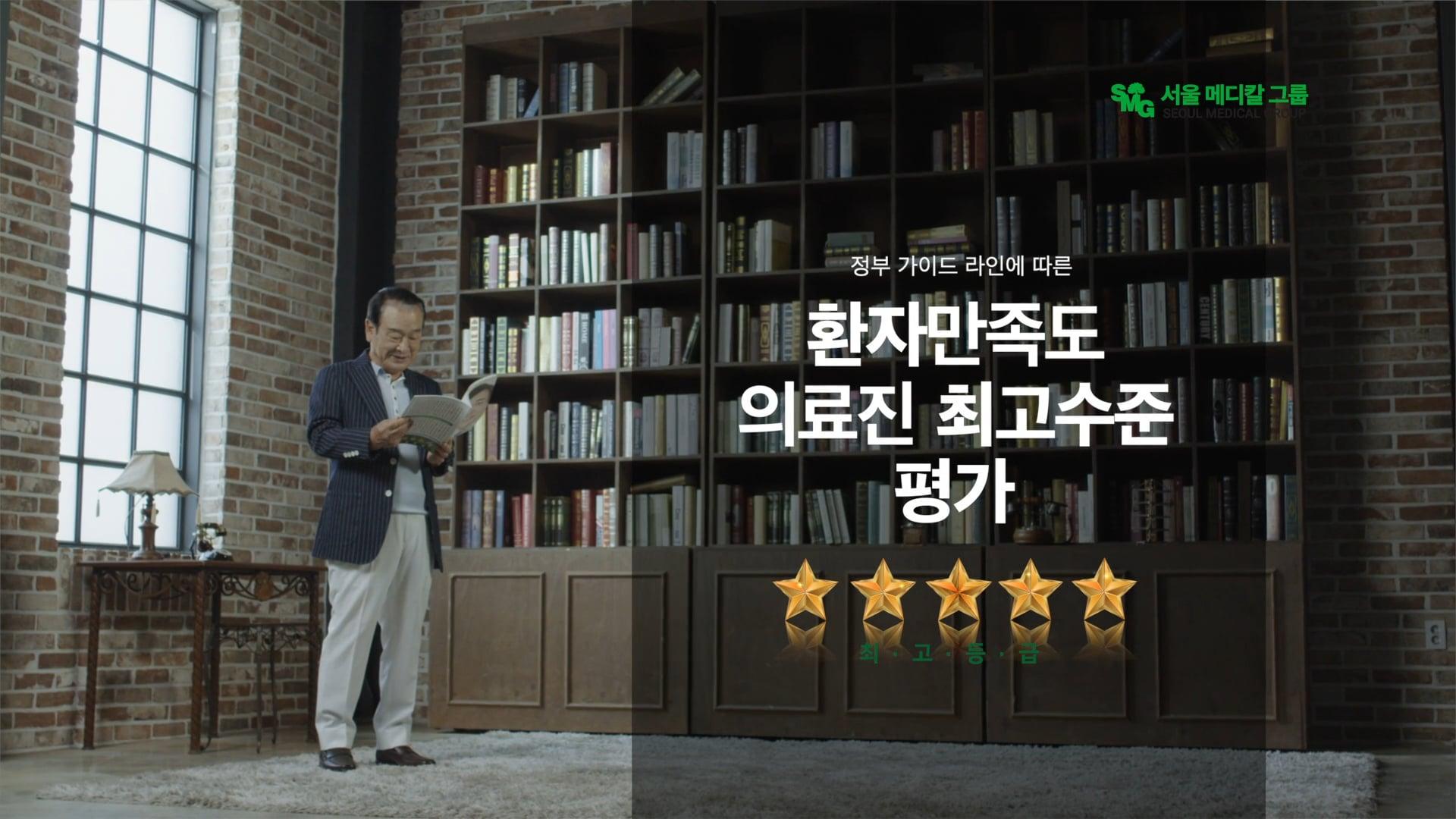 서울메디칼그룹_TVCF_이순재편