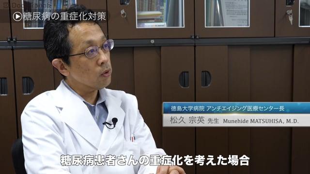 松久 宗英先生:糖尿病の重症化対策:QOLの維持、地域連携の重要性とは?