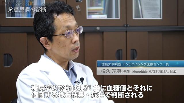 松久 宗英先生:糖尿病の診断と治療:診断方法は?治療法はどうやって選択する?