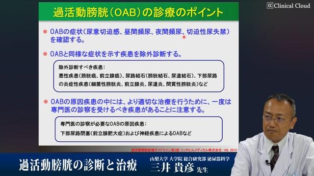 三井 貴彦:過活動膀胱の診断と治療
