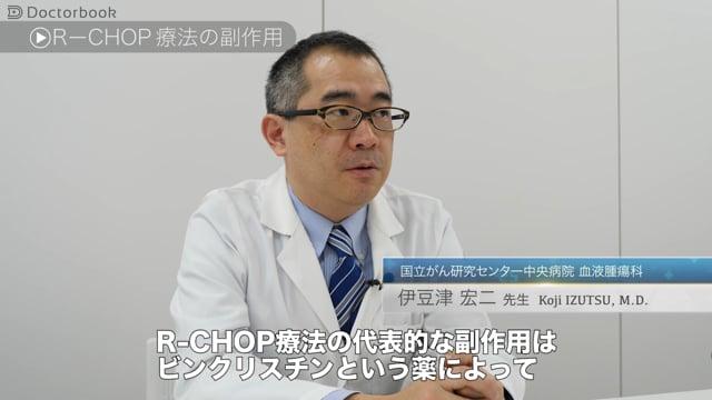 伊豆津 宏二先生:びまん性大細胞型B細胞リンパ腫の治療法とは?副作用や完治率について知りたい!