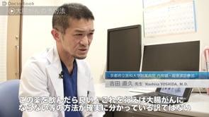 大腸がんの予防と対策の方法とは?リスクファクターを抑えて検診へ行こう!