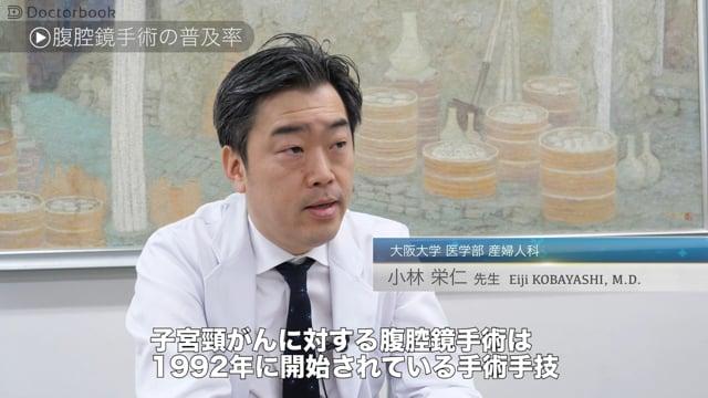 小林 栄仁先生:子宮頸がん手術方法:根治性が良いのは開腹か?腹腔鏡か?これからの治療が変わる研究報告も!