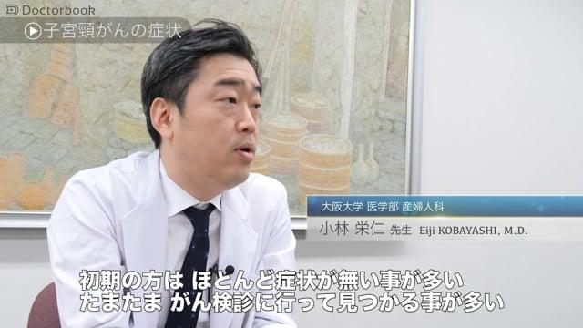 小林 栄仁先生:子宮頚がんにおける先進医療で重要な「センチネルリンパ節」とは?