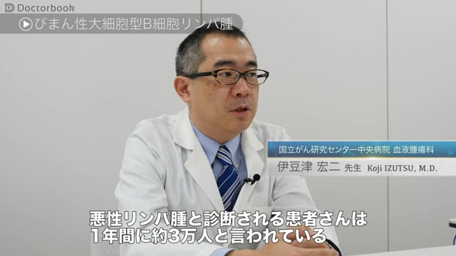 伊豆津 宏二先生:びまん性大細胞型B細胞リンパ腫の治療法:検査から投薬に至るまで