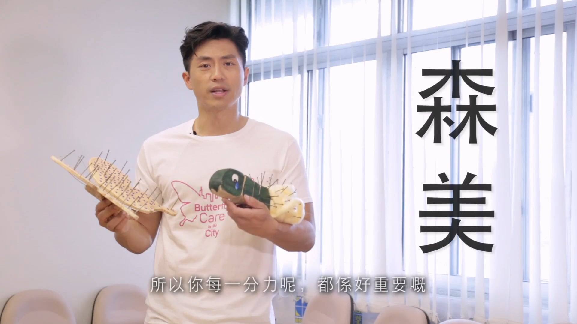 Green Power Butterfly Care Promotional Video
