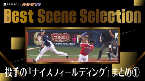 《Best Scene Selection》野獣のような身のこなし…!?『投手のナイスフィールディング』まとめ①