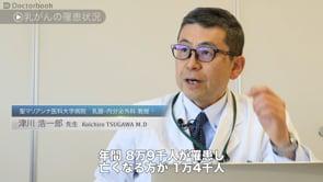 乳がん:日本人女性が最も多くかかるがん、その検査法や治療法とは?