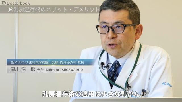 津川 浩一郎先生:乳房温存術と全摘術、それぞれのメリット・デメリットは?生存率・再発率に差があるの?