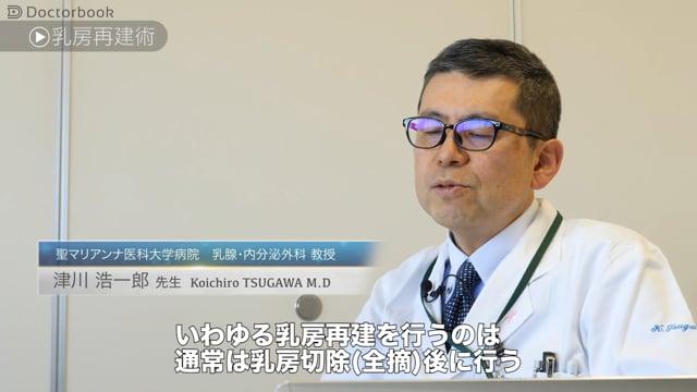 津川 浩一郎先生:乳がん全摘術後の乳房再建術とは?乳がん再発様式は3タイプある!/よりよい治療に不可欠なSDM(Shared decision making)とは