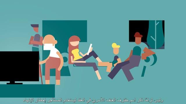 Safe Tenancy WA –  Arabic