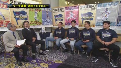 【選手インタビュー】ライオンズ・増田、平井、佐野、平良の選手特別インタビュー 2019/9/24