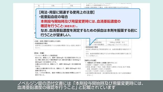 髙橋 朗先生:透析患者に対する亜鉛補充療法後の血清銅濃度