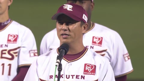 【本拠地最終戦セレモニー】イーグルス・平石監督 「最高の準備をして福岡に乗り込みます」 2019/9/26 E-L