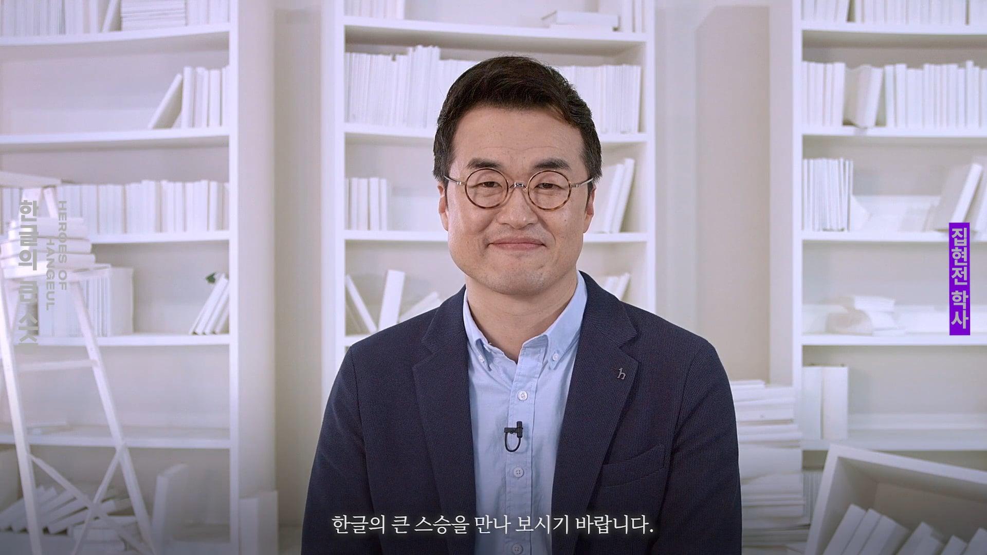 국립한글박물관 한글의큰스승 전시회인터뷰_최태성편