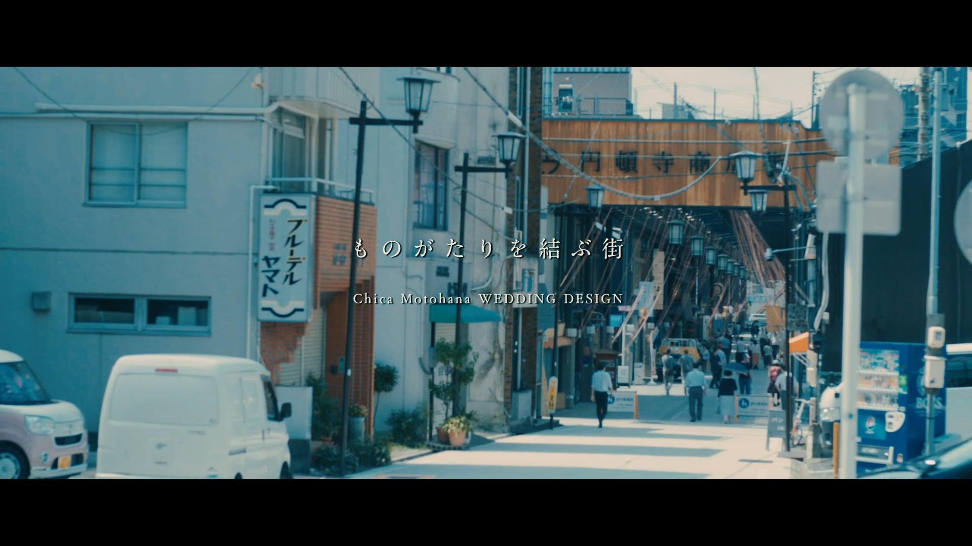 物語を結ぶ街-那古野ウェディング-