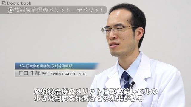 田口 千蔵先生:直腸がんの術前放射線療法とは?メリット・デメリット、副作用はあるか?