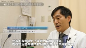 LECS(腹腔鏡・内視鏡合同手術):低侵襲術の新コンセプトとは