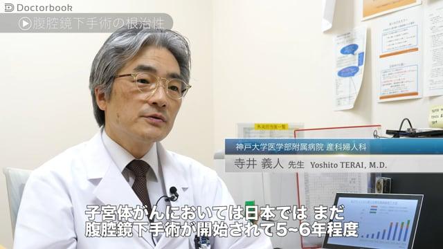 寺井 義人先生:子宮体がんの治療法:腹腔鏡下手術や化学療法、子宮温存療法まで