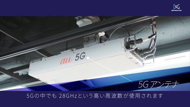 KDDI株式会社さま 5Gソリューション事例動画