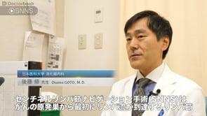 転移を見極め手術の負担を減らす!SNNSによるがんの外科治療とは?