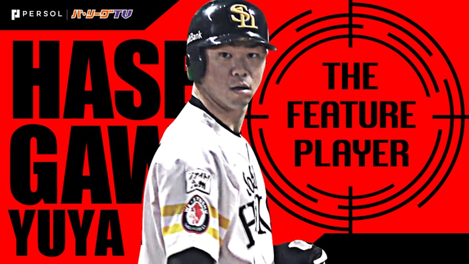 《THE FEATURE PLAYER》H長谷川勇『色褪せぬ打撃職人』まとめ