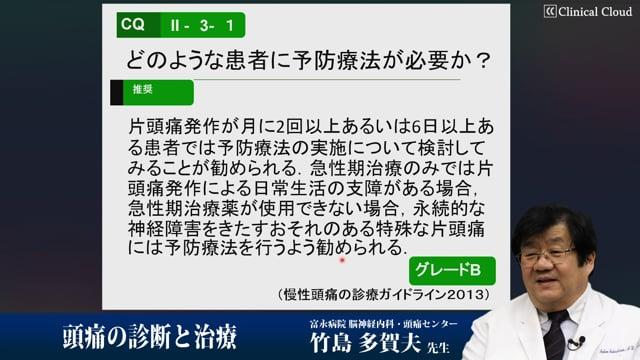 竹島 多賀夫先生:知っておきたい!日常診療での頭痛診断と治療の手引き Part2