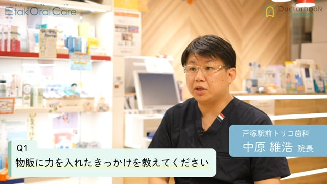 【User Voice】Etak® Oral Care 取り扱い歯科医院インタビュー (中原 維浩先生)