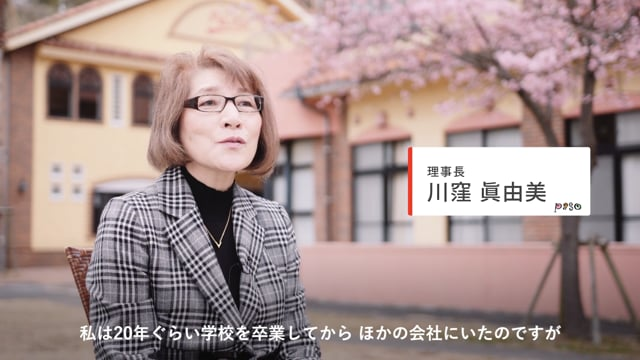 社会福祉法人 慶生会さま 紹介動画 理事長インタビュー編