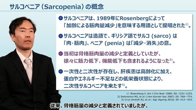 西川 浩樹先生:慢性肝疾患におけるサルコペニアと亜鉛の関係