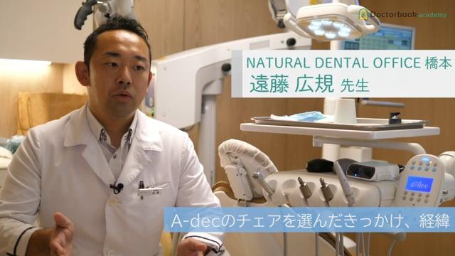 【User Voice】遠藤広規先生:歯科ユニットチェアー A-dec(エーデック)