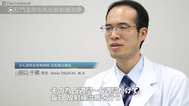 田口 千蔵先生:直腸がんの放射線治療の方法、その治療効果とは?最先端の治療「強度変調放射線治療」について