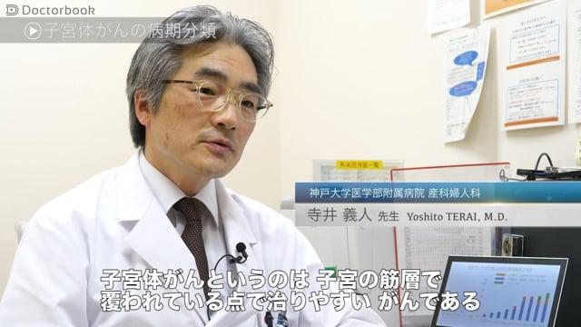 寺井 義人先生:子宮体がんの腹腔鏡下手術:選ぶメリットと適用の疾患ステージは?