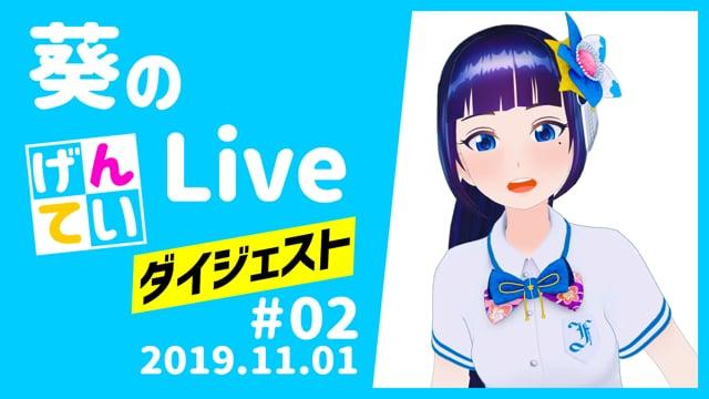 2019/11/01 【ダイジェスト】限定生放送#02
