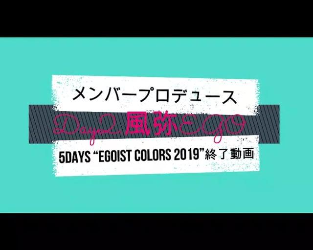"""【メンバープロデュース5Days """"EGOIST COLORS 2019""""】 Day2.風弥 EGO 終了動画"""