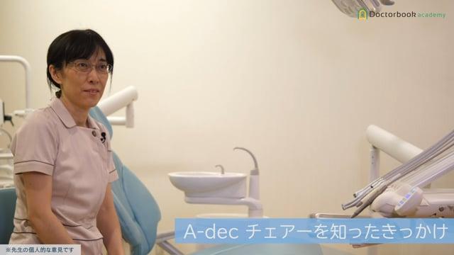 【User Voice】奥山 洋実先生:歯科ユニットチェアー A-dec(エーデック)