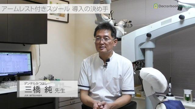 【User Voice】三橋 純  先生:歯科用スツール A-dec(エーデック)